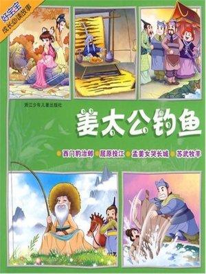 cover image of 姜太公钓鱼(Jiang Taigong Fishing)