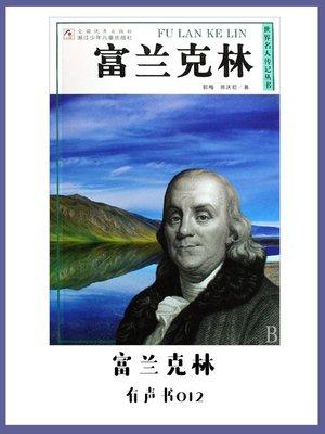 cover image of 富兰克林(有声书12)
