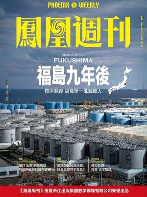 cover image of 福岛九年后 香港凤凰周刊2020年第7期 (Phoenix Weekly 2020 No.7)