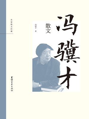 cover image of 冯骥才散文