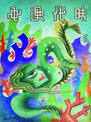 cover image of 时代漫画 第六本  (Time comics No.6)