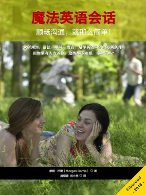 cover image of 魔法英语会话 (English Conversation Magic)