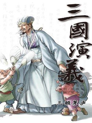 cover image of 三国演义09-三顾茅庐