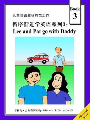 cover image of 循序渐进学英语系列3