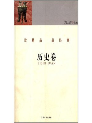 cover image of 读精品 品经典 历史卷 Read the fine and classical articles History Volume
