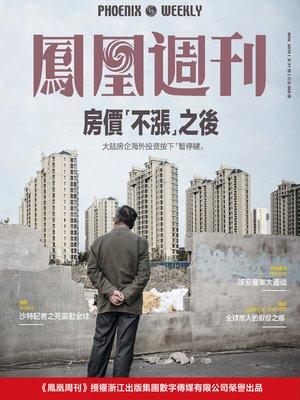 "cover image of 房价""不涨""之后 香港凤凰周刊2018年第31期 (Phoenix Weekly 2018 No.31)"