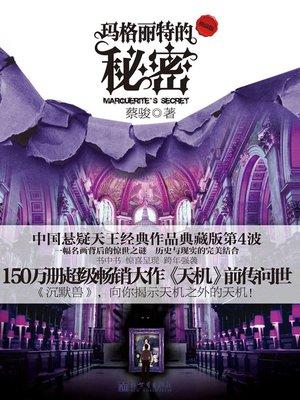 cover image of 蔡骏经典小说:玛格丽特的秘密(蔡骏经典作品,一幅名画背后的惊世之谜,历史与现实的完美结合)(Cai Jun mystery novels: The secret of Margaret)