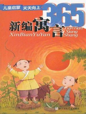 cover image of 儿童启蒙天天向上:新编寓言365(Children make progress every day: new parable 365)