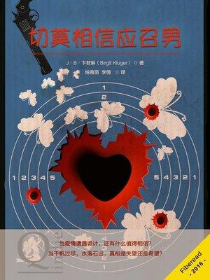cover image of 切莫相信应召男 (Never trust a callboy)