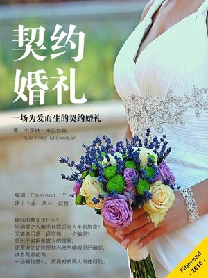 cover image of 契约婚礼 (The Wedding Favor)