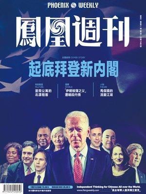 cover image of 起底拜登新内阁 香港凤凰周刊2020年第36期 (Phoenix Weekly 2020 No.36)