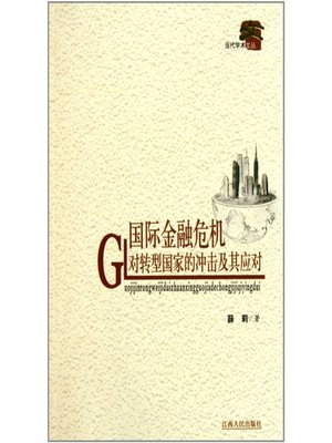 cover image of 国际金融危机对转型国家的冲击及其应对 For transition countries the impact of international financial crisis and its countermeasures