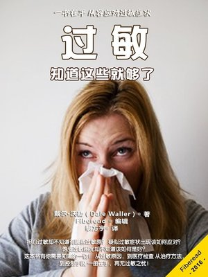 cover image of 过敏 (Allergies)