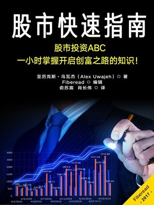 cover image of 股市快速指南  (Passionate about Stock Investing)