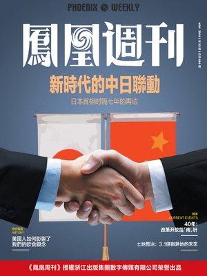 "cover image of 新时代的中日联动 香港凤凰周刊2018年第32期  ""(Phoenix Weekly 2018 No.32)"