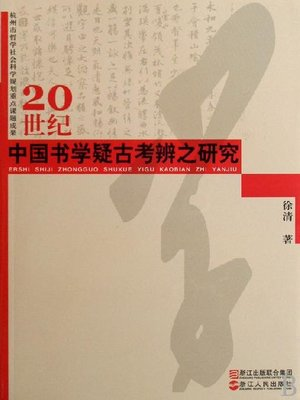 cover image of 20世纪中国书学疑古考辨之研究(In twentieth Century China calligraphy suspected of ancient books)