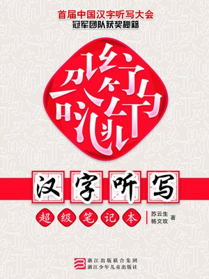 cover image of 汉字听写超级笔记本 Chinese Characters Dictation Super Notebook (Chinese Edition)