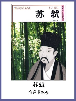 cover image of 苏轼(有声书05)