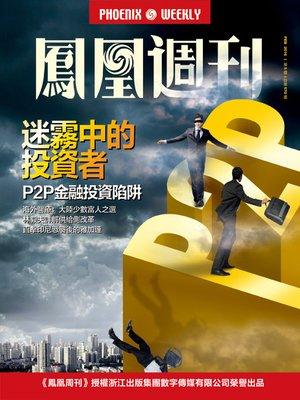 cover image of 香港凤凰周刊2016年第5期 迷雾中的投资者 (Phoenix Weekly 2016 No.5)