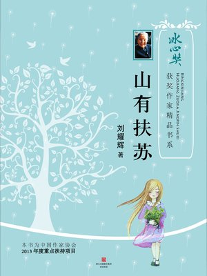 cover image of A Mulberry in The Mountain(Chinese Edition)