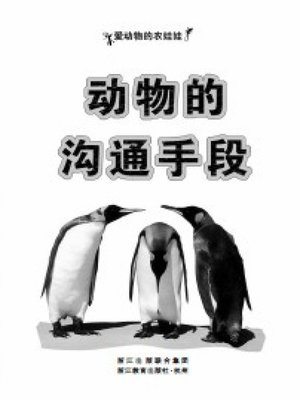 cover image of 动物的沟通手段(Animals' Communication Means)