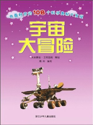 cover image of 我最好奇的108个科学奥秘大发现:宇宙大冒险(彩图注音百科精华本)(I am most curious mystery 108 scientific discovery: An adventure as vast as the universe)