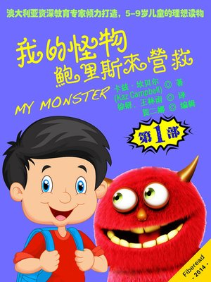 cover image of 我的怪物系列1:鲍里斯来营救MY MONSTER - Book 1 - Boris To The Rescue: First Book in the MY MONSTER Series