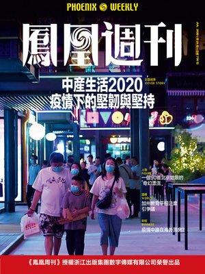 cover image of 中产生活2020疫情下的坚韧与坚持 香港凤凰周刊2020年第21期 (Phoenix Weekly 2020 No.21)
