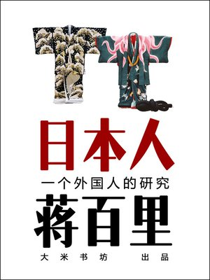 cover image of 日本人 -(蒋百里,一个外国人的研究) Japanese (Chinese Edition)