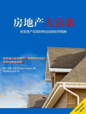 cover image of 房地产大富翁