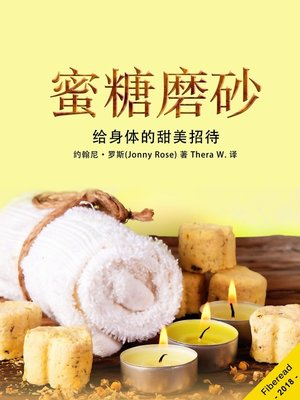 cover image of 蜜糖磨砂 (Sugar Scrubs - The Beginners Guide to Creating and Gifting Body Scrubs)