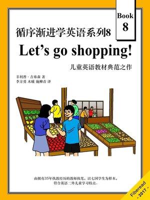 cover image of 循序渐进学英语系列8