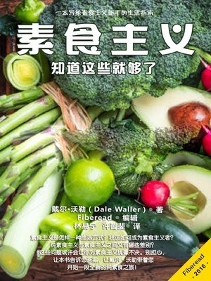 cover image of 素食主义 (Veganism)
