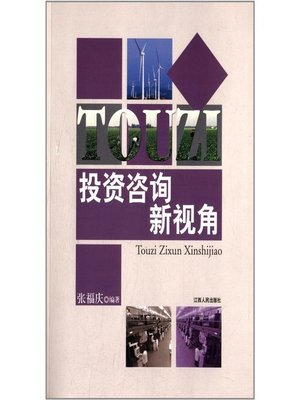 cover image of 投资咨询新视角 New perspective of investment consulting