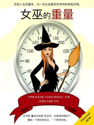 cover image of 女巫的重量 (Witch Weigh)