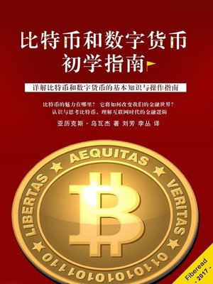 cover image of 比特币和数字货币初学指南 (Bitcoin and Digital Currency for Beginners)