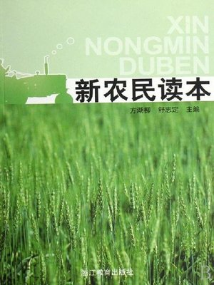 cover image of 新农民读本(New Farmers Reader)