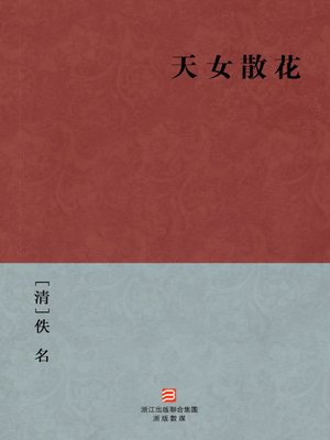 cover image of 中国经典名著:天女散花(繁体版)(Chinese Classics: The heavenly maids scatter blossoms — Traditional Chinese Edition)
