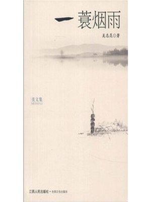 cover image of 一蓑烟雨 Misty rain