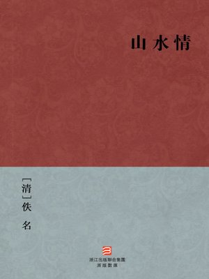 cover image of 中国经典名著:山水情(繁体版)(Chinese Classics: Love for Nature — Traditional Chinese Edition)