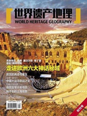 cover image of 世界遗产地理·走进欧洲六大神话秘域(创刊号) (World Heritage Geography No. 1)