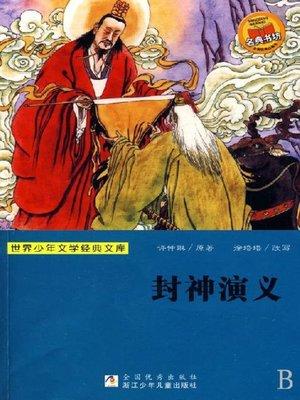cover image of 世界少年文学经典文库:封神演义