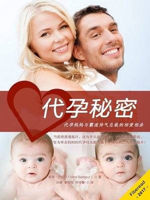 cover image of 代孕秘密 (The Surrogate's Secret)