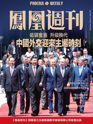 cover image of 中国外交迎来主场时刻   香港凤凰周刊2018年第19期