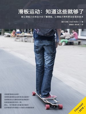 cover image of 滑板运动:知道这些就够了 (Skateboarding Everything You Need to Know)