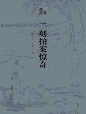 cover image of 二刻拍案惊奇(古典文库)
