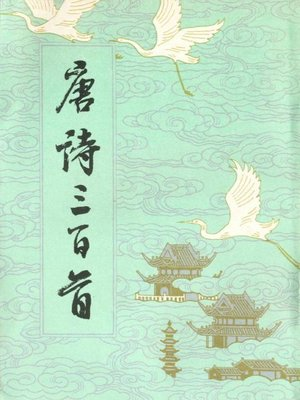 cover image of 唐诗三百首(300 Tang Poems)