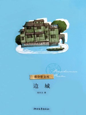 cover image of 名家散文典藏:边城(The Border Town)