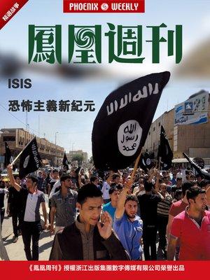 cover image of 香港凤凰周刊精选故事 ISIS恐怖主义新纪元 Isis new era of terrorism