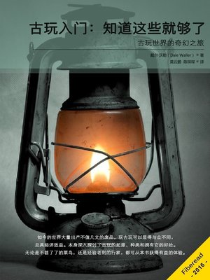 cover image of 古玩入门:知道这些就够了 (Antiques Everything You Need to Know)